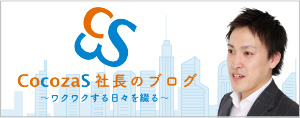 cocozas社長のブログ