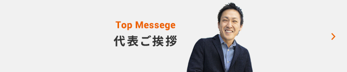 Top Message 代表ご挨拶