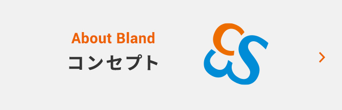 About Bland コンセプト