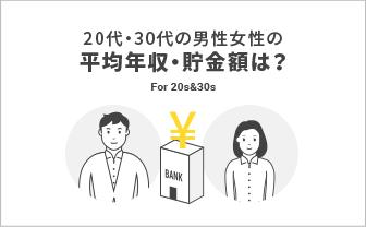 20代・30代の男性の平均貯蓄額は?