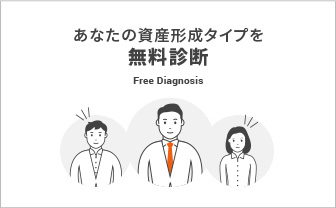 あなたの資産形成タイプを無料診断