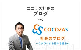 ココザス社長のブログ