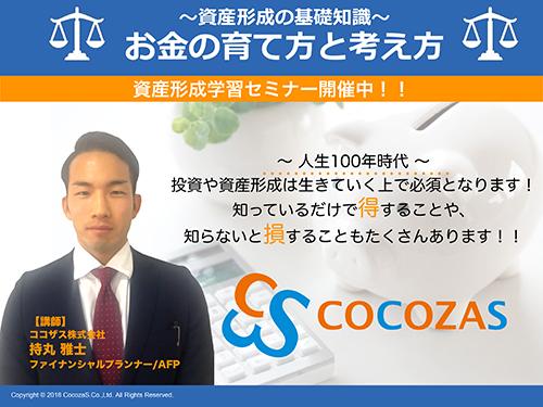 セミナー/無料相談 | ココザス株式会社