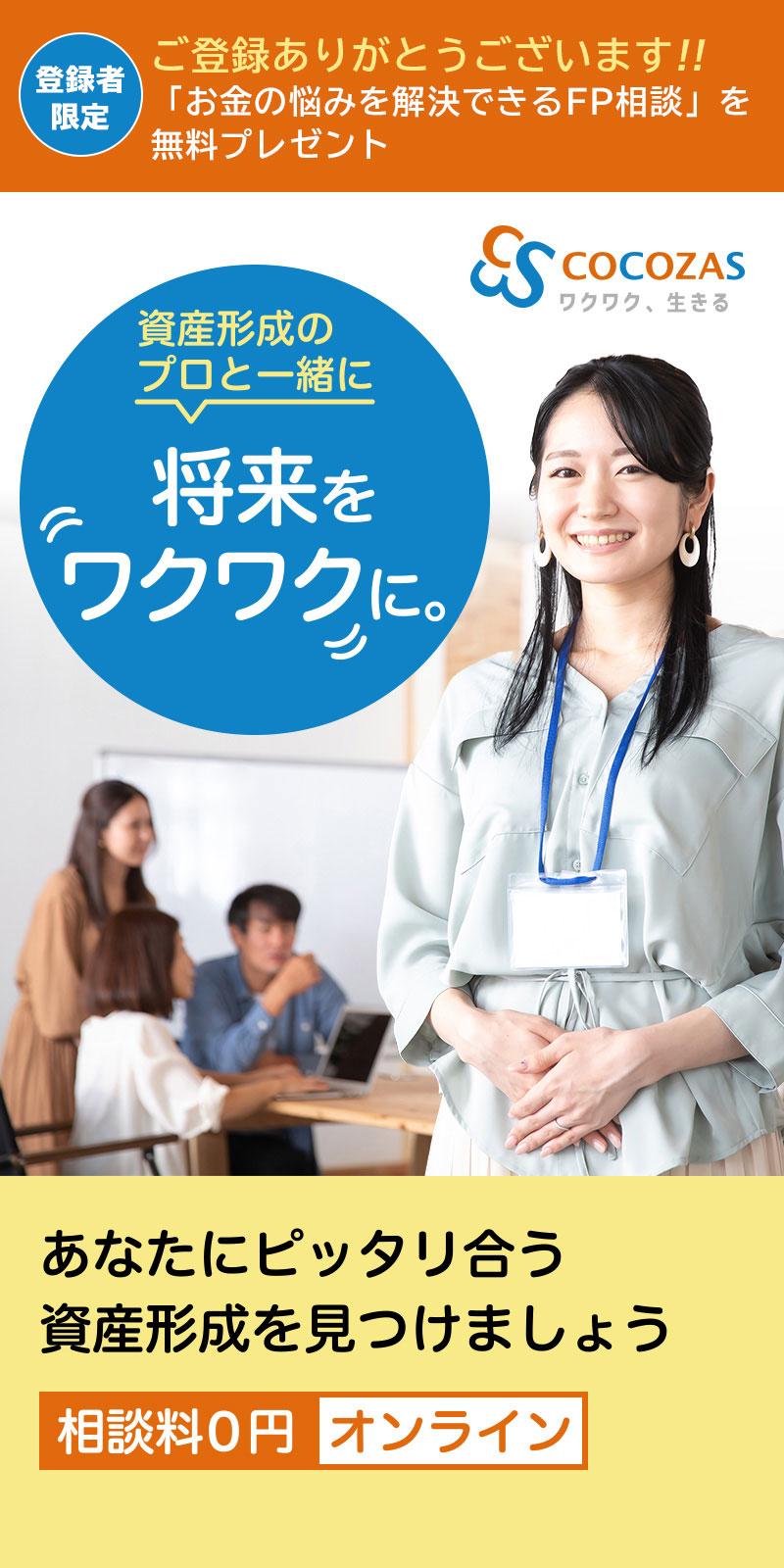 資産形成のプロと一緒に将来をワクワクに。相談料0円 オンライン