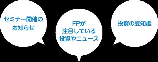 セミナー、FP、投資の豆知識